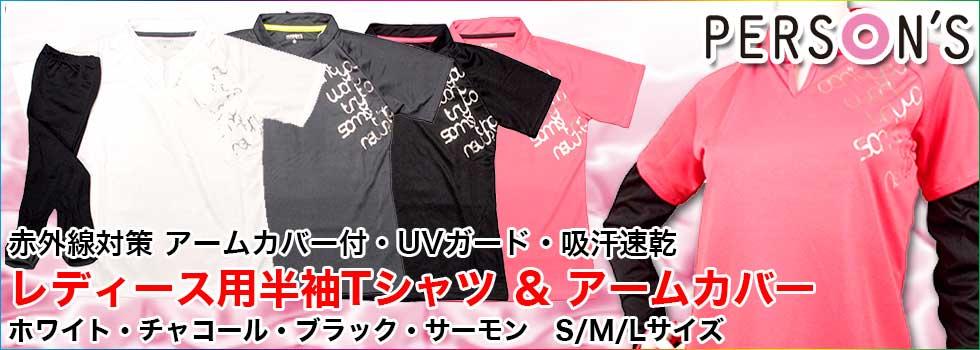 Person's UVガード・吸汗速乾半袖Tシャツ&アームカバーセット