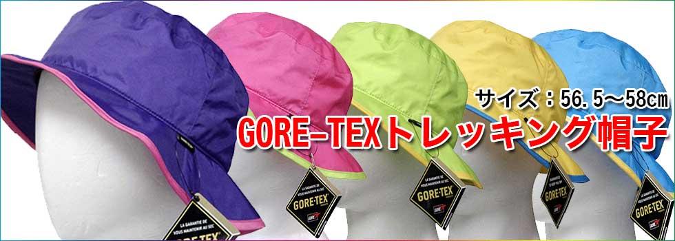 GORE-TEX・トレッキング帽子