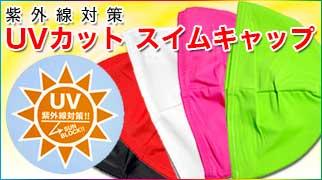 紫外線対策 UVカット 水泳帽 スイムキャップ