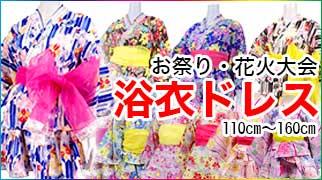 浴衣ドレス 100cm~160cm各種