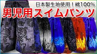 日本製生地使用!綿100%海水パンツ・スイムパンツ