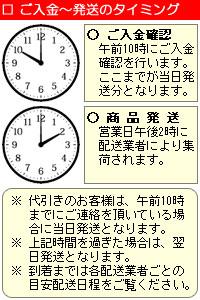 ご入金~発送のタイミング